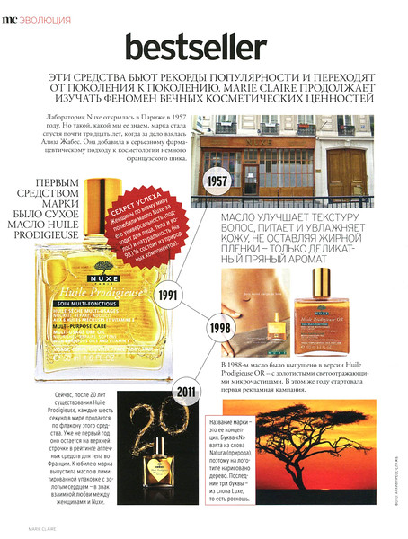 NUXE Huile Prodigieuse 2012 Russia (promo Marie Claire) 'Bestseller'