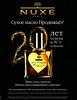 NUXE Huile Prodigieuse 20th Anniversary Edition 2012 'Сухое масло Продижьез - 20 лет успеха и №1 во Франции'